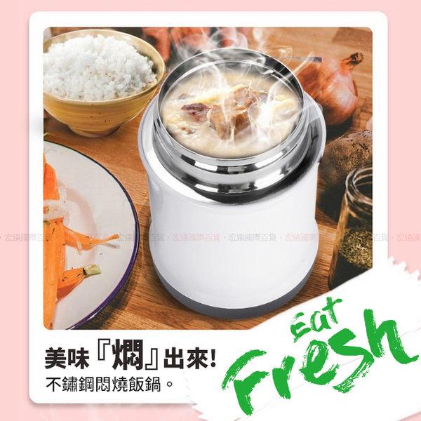 【H00859】304不鏽鋼 悶燒飯鍋 保溫壺 保溫飯盒 環保飯盒 真空悶燒