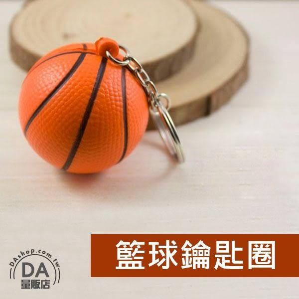 籃球 造型 鑰匙圈【DA量販店】創意 禮品 贈品 婚禮小物
