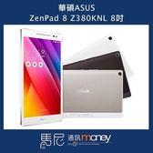(全新未拆+現貨+免運) 平板電腦 華碩 ASUS ZenPad 8.0 Z380KNL/8吋螢幕/可通話/追劇神器【馬尼通訊】