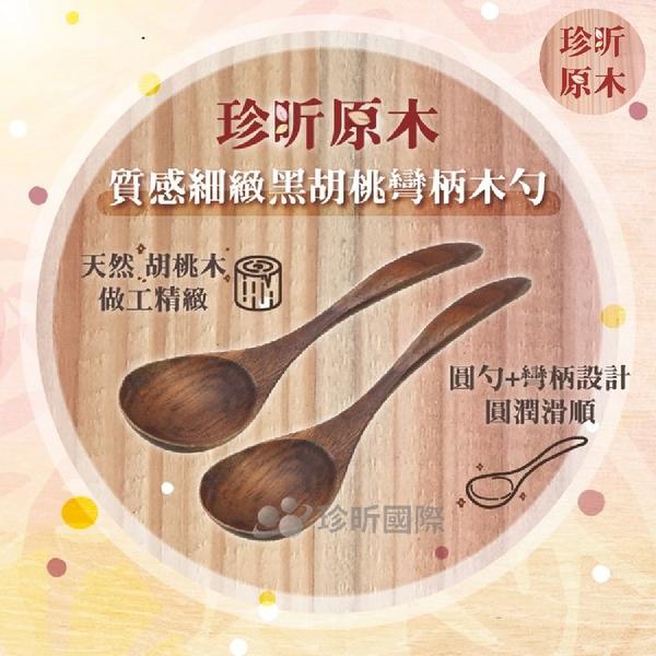 【珍昕原木】質感細緻黑胡桃彎柄木勺(約17.5x4.3cm)/木勺/黑胡桃木/湯勺/甜品勺