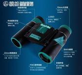 望遠鏡 迷你手機高倍高清軍微光夜視雙筒望遠鏡 「繽紛創意家居」
