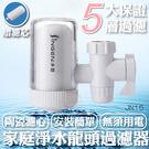 五重濾芯水龍頭過濾器【HU043】濾水器 除氯過濾 可拆替換濾芯 水龍頭淨水器 內含活性碳 麥飯石
