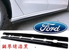 福特 FOCUS MK4 專用 ABS 鋼琴烤漆黑 專用側裙 專用側裙 定風翼 側擾流 MK4配件 ST LIne