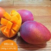 【鮮食優多】綠安枋山愛文芒果1盒(1盒8粒,每粒400g±10%重)