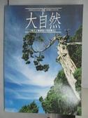 【書寶二手書T3/地理_QNE】大自然(季刊)_第31期_綠色山脈-玉山國家公園
