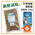 【新鮮試吃】ST幸福貓 貓乾糧-海魚風味750g分裝包【小魚乾添加】超取限6包 (T002D01-0750)