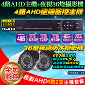 監視器 4路監控主機套餐AHD 1080P DVR4路監控主機+600條夜視36燈紅外線 攝影機x2