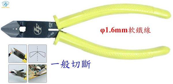 LIGHT-TECH LT-608 6吋日式斜口鉗