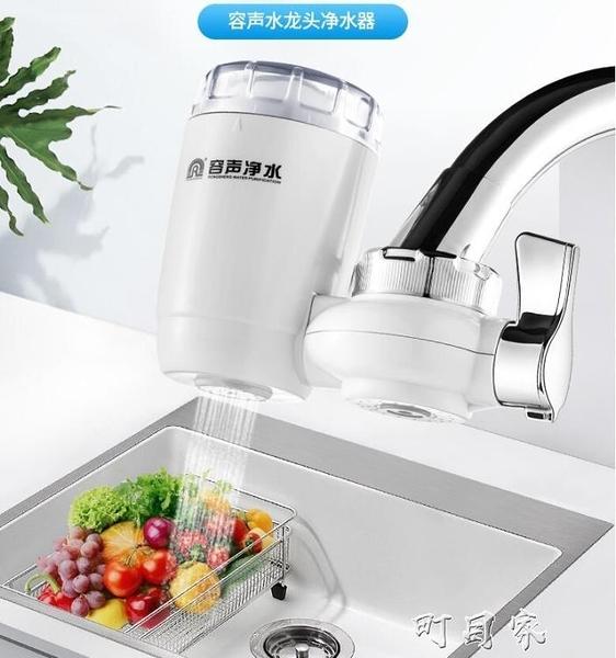 凈水器家用直飲水龍頭過濾器廚房自來水濾水器凈化器凈水機 町目家