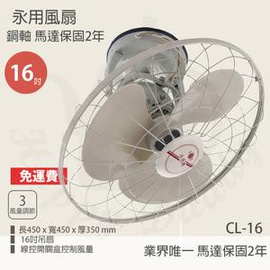 【永用牌】MIT 台灣製造360°自動旋轉16吋吊扇/電風扇CL-16