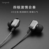 迷你耳機唐麥 A8四核雙動圈重低音耳機入耳式高音質手機有線耳塞k歌HiFi音樂安卓繁華街頭