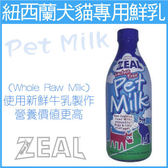 *WANG*【3瓶組】ZEAL 紐西蘭天然寵物牛奶1000ML