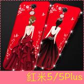 【萌萌噠】Xiaomi 紅米5 / 紅米5 plus  韓國奢華水鑽秘密花園 背影女神保護殼 全包磨砂軟殼 附掛繩