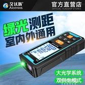 測距儀 艾沃斯綠光室外激光測距儀紅外線測量尺高精度距離手持電子尺量房 阿薩布魯
