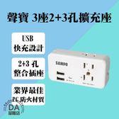 《DA量販店》SAMPO 聲寶 3座 2+3孔 2USB 擴充座 EP-UA3BU2(W89-0013)