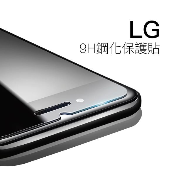 [Q哥] LG 螢幕鋼化玻璃保護貼【實摔影片+現貨】【A01】 9H硬度手機玻璃貼V20/G5/G PRO2/G4c/V10/K10/K7 2017