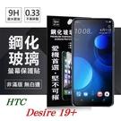 【愛瘋潮】宏達 HTC Desire 19+  超強防爆鋼化玻璃保護貼 9H (非滿版) 螢幕保護貼