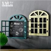 【米黃 深綠 假窗黑板】歐式複古創意假窗戶造型黑板留言板壁飾壁掛