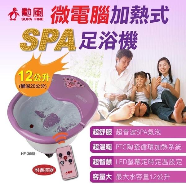 【艾來家電】【分期0利率+免運】勳風 微電腦加熱式SPA足浴機 HF-3658H