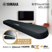 結帳下殺➘YAMAHA 山葉 ATS-1080 藍芽聲霸 Sound Bar