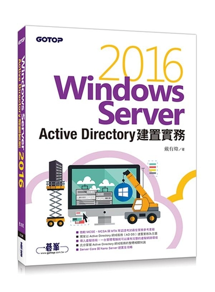 Windows Server 2016 Active Directory建置實務