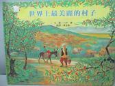 【書寶二手書T1/少年童書_ZFQ】世界上最美麗的村子_小林豊