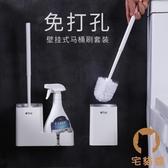 免打孔馬桶刷置物架壁掛式架子洗手間廁所浴室衛生間收納【宅貓醬】