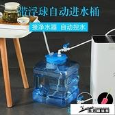 水桶 凈水器帶浮球自動進水上泡茶桶自動停水儲功夫茶 酷男