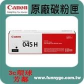CANON 佳能 原廠黑色碳粉匣 高容量 CRG-045H BK (NO.045 H)