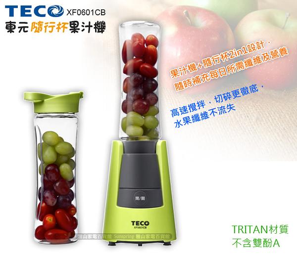 展示品出清 東元隨行杯果汁機(XF0601CB)