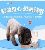 飲水器 寵物飲水器自動喂食器喂水盆小狗狗貓咪飲水機泰迪狗碗用品喝水器 coco衣巷