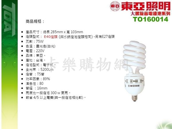 TOA東亞 75W 220V 865 白光 E40 大螺旋 麗晶 省電燈泡  TO160014