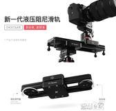 攝影手持穩定器 液壓滑軌微移手機迷你滑軌攝像錄像增距便攜單反攝影軌道【全館九折】