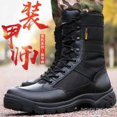戰術鞋 馬格南軍靴男特種兵超輕空降靴511戰術靴cqb作戰靴07作戰靴陸戰靴 小宅女