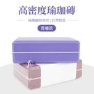 【台灣製進階款】45-50D瑜珈磚/瑜珈...