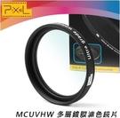 高雄 晶豪泰  MCUVHW 55mm 高防護T6鋁框,多層鍍膜濾色鏡片