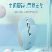無線滑鼠 無線滑鼠靜音男女生可愛辦公游戲通用滑鼠無限粉色青色 快速出貨