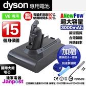 送前後置濾網 Anewpow Dyson 戴森 V6 系列 超大容量3000mah 鋰電池 30分鐘 DC58 DC59 保固15個月