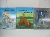 【書寶二手書T1/少年童書_DXL】最偉大的玩伴_弱小的兔子和強壯的大熊_今晚我要睡在哪裡?