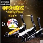 學鋼琴液壓防壓手保護鋼琴蓋緩降器Eb15141『夢幻家居』