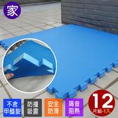 競技墊 大地墊 厚地墊 瑜珈墊【CP050】EVA超厚運動大巧拼藍色12入適用4坪台灣製造 家購網