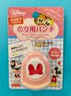 【震撼精品百貨】 Micky Mouse_米奇/米妮~迪士尼打洞器-米妮粉#65520