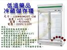 低溫藥品儲存櫃/雙門藥品冷藏冰箱/冰箱/...