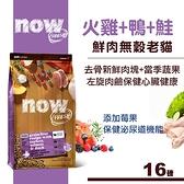 【SofyDOG】Now! 鮮肉無穀天然糧 老貓配方(16磅)-WDJ推薦 貓飼料 貓糧 抗敏