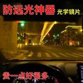 汽車防遠光燈神器眩目強光克星夜視