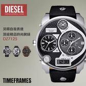 【人文行旅】DIESEL | DZ7125 另類作風 頂級精品時尚男女腕錶