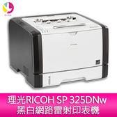 分期0利率 理光RICOH SP 325DNw 黑白網路雷射印表機
