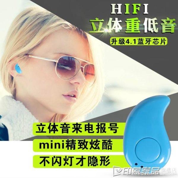 vivo無線藍芽耳機迷你超小隱形運動跑步耳塞式x21/x9/x20女生可愛開車通用 印象家品