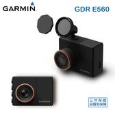 【旭益汽車百貨】GARMIN GDR E560 GPS高畫質行車記錄器 加贈 16G記憶卡