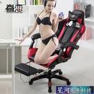 電競椅 電腦椅電競椅家用辦公椅可躺wcg遊戲座椅網吧競技LOL賽車椅子電競椅 DF星河光年